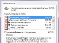 Как очистить диск от ненужных файлов?