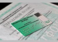 Как поменять страховой медицинский полис, как заменить медицинский полис в Москве?