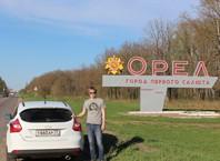 Как доехать к Орлу из Москвы на машине?