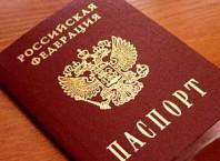 Как поменять паспорт рф?
