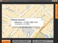 Как найти местоположение телефона?
