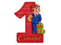 Как устроить праздник ребенку на 1 сентября?