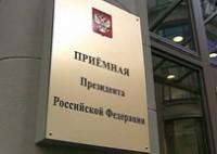Общественная приемная президента РФ